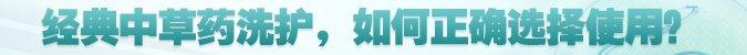 名医堂第254期:经典中草药洗护,如何正确选择使用?