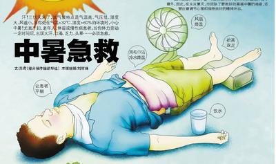 三伏天人人必知:中暑四步急救法