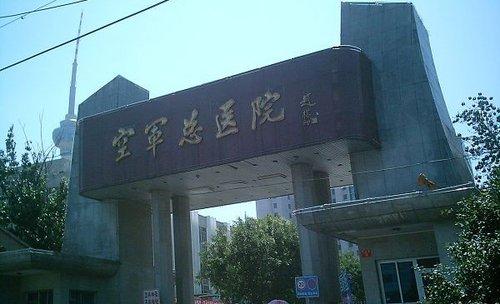 空军总医院皮肤病医院正式成立