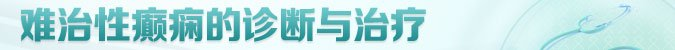 名医堂第28期:难治性癫痫的诊断与治疗
