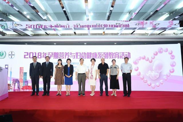 2018年孕期营养与妇幼健康系列教育活动启动