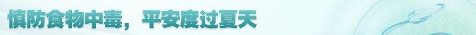 名医堂第310期:慎防食物中毒,平安度过夏天