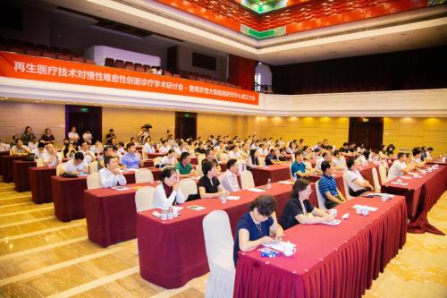 南京恒大疮疡病研究中心在宁成立