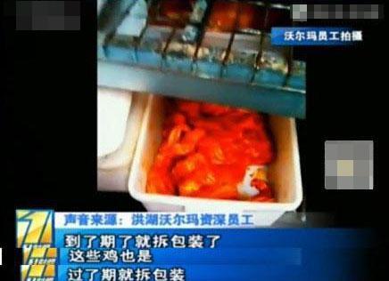 沃尔玛员工偷拍爆料:熟食由过期原料制作