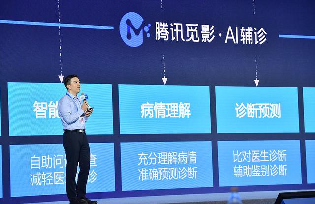 腾讯觅影亮相重庆智博会,智能化解锁医疗AI产业价值