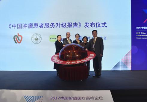 中国价值医疗高峰论坛在京盛大举行