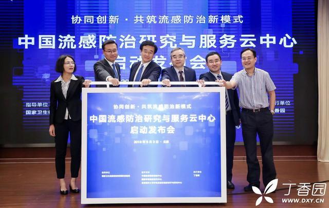 """政府引领 多方协同 开创流感防治新模式 """"中国流感防治研究与服务云中心""""平台正式启动"""