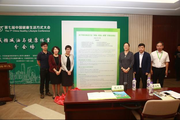 食品行业三减倡议,助力健康中国
