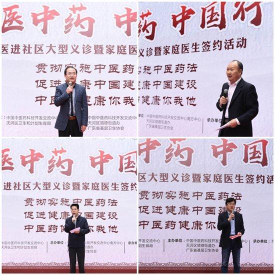 """2018""""中医中药中国行大型义诊""""进基层活动在广州启动!"""