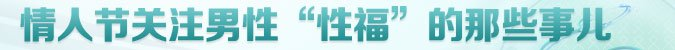 """名医堂第38期:情人节关注男性""""性福""""的那些事儿"""