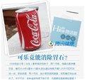 可乐竟能消除胃石?可乐的那些谣传