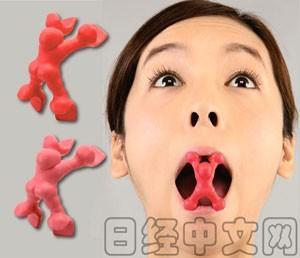 """日本推出咬""""小人""""按摩产品 锻炼脸部肌肉"""