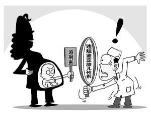 下月起深圳举报非法胎儿性别鉴定奖5000元