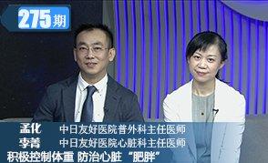第275期:孟化、李菁