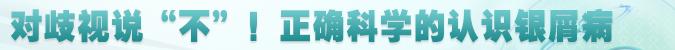 """名医堂第223期:对歧视说""""不""""! 正确科学的认识银屑病"""