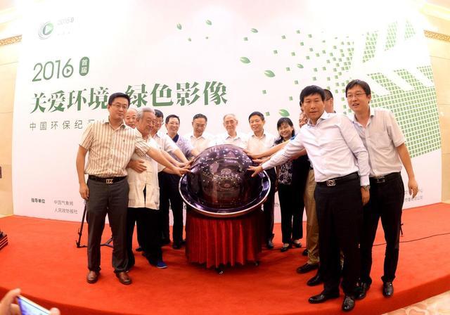 2016首届中国环保纪录片启动仪式在京举行