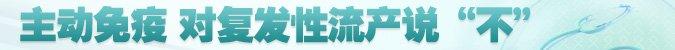 """名医堂第170期:主动免疫 对复发性流产说""""不"""""""