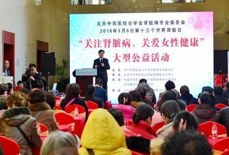 北京市中西医结合肾脏疑难病会诊中心_第13个世界肾脏日活动