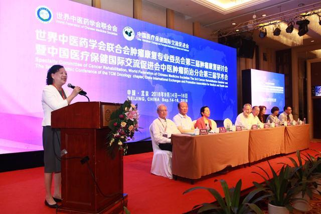 世界中医药学会联合会肿瘤康复专业委员会第三届肿瘤康复学术年会在京召开