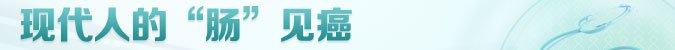 名医堂第30期:直肠癌的诊断与治疗