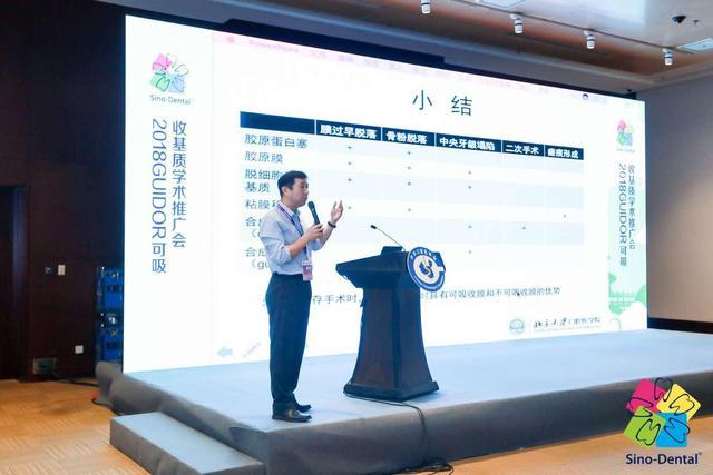 GUIDOR可吸收基质膜学术研讨会在京举行  科技引领发展