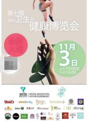 第七届健康博览会深圳盛大举行