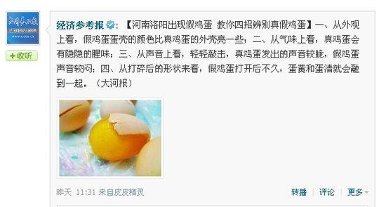 树脂假鸡蛋嚼不烂:当添加剂成为盘中餐