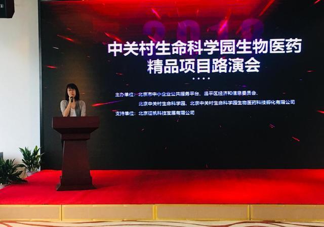 2018年中关村生命科学园生物医药精品项目路演会成功举办