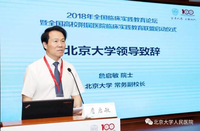 """北京大学人民医院牵头成立""""全国高校附属医院临床实践教育联盟"""""""