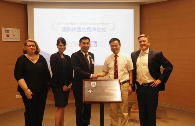 上海优仕美地医疗与同济大学附属第十人民医院签订医联体协议