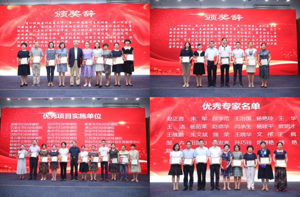 国家卫健委妇幼司在京推进遗传代谢病救助项目