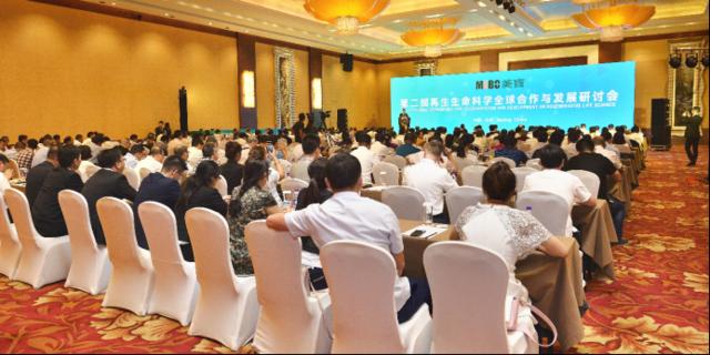 第二届再生生命科学研讨会暨美宝集团30周年庆典在京隆重召开