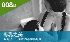 第08期:母乳之美