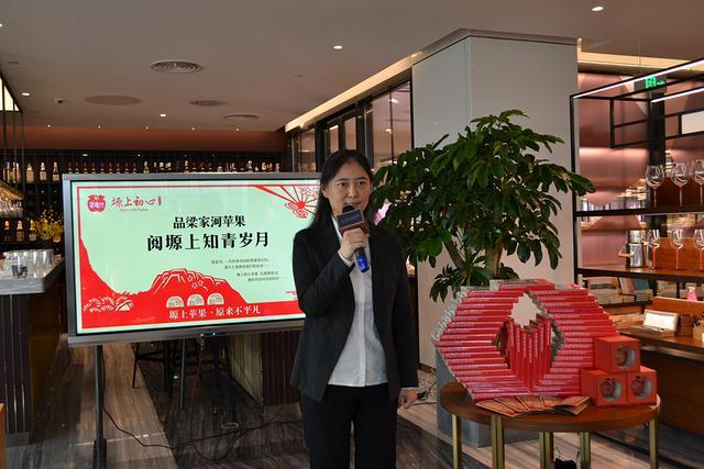 梁家河塬上初心苹果新品发布会在京举行