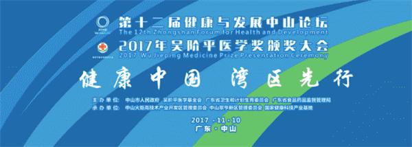 2017年吴阶平医学奖和医药创新奖颁奖典礼举办在即