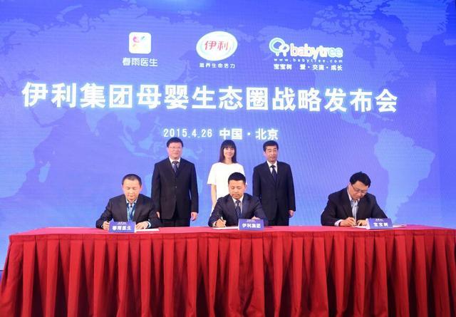 """伊利创中国首个""""母婴生态圈"""" 引领行业价值链模式"""