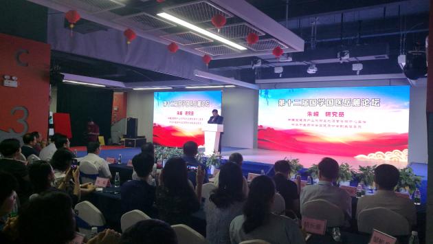 第十二届国学国医岳麓论坛成功举办
