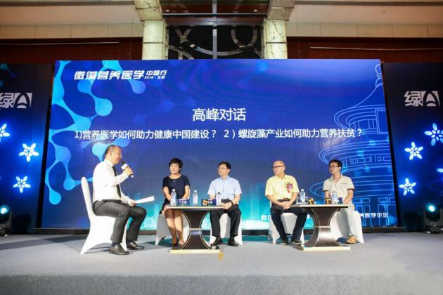 首届螺旋藻营养医学论坛在京顺利举办