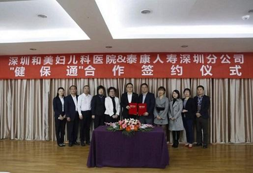 泰康人寿与深圳和美再次合作 开创医险合作新时代