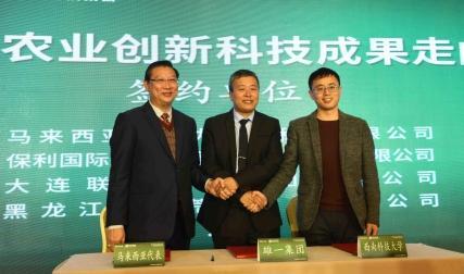 首届中国电解水农业产业发展论坛在京召开