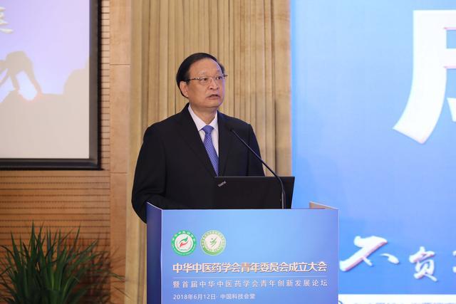 不负芳华 担当未来 中华中医药学会青年委员会在京成立