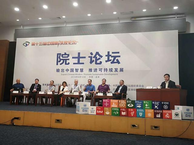 第十五届中国科学家论坛在北京开幕