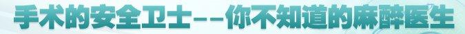 名医堂第62期:武汉协和医院麻醉科 主任医师姚尚龙