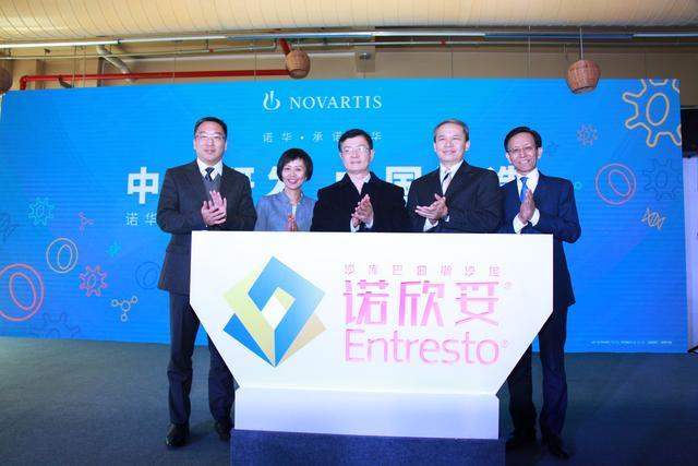 诺华昌平工厂成立三十周年发展与创新座谈会在京举办