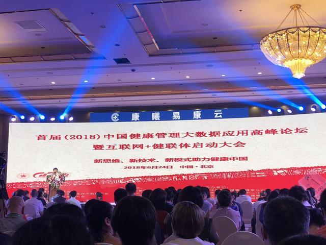 首届中国健康管理大数据应用高峰论坛举办