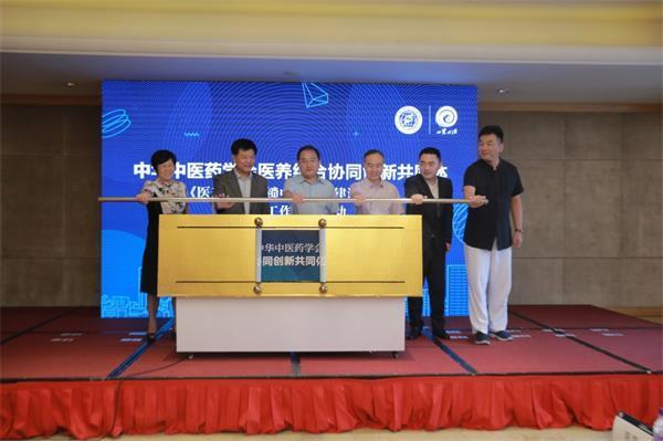 首届中医药医养结合协同创新高峰论坛举办