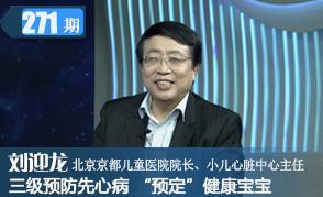 第271期:刘迎龙