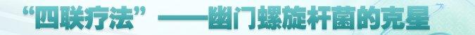 """名医堂第270期:""""四联疗法""""――幽门螺旋杆菌的克星"""