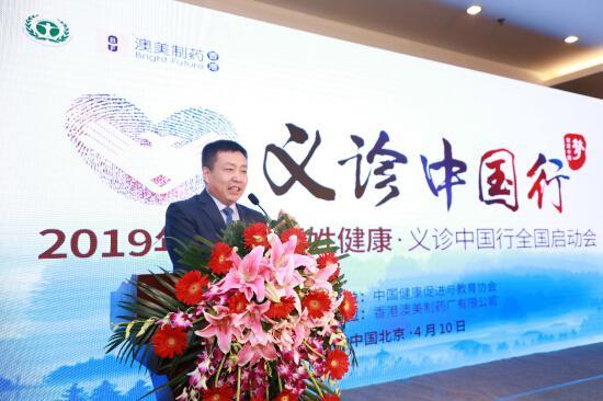 2019年关注百姓健康 义诊中国行全国启动