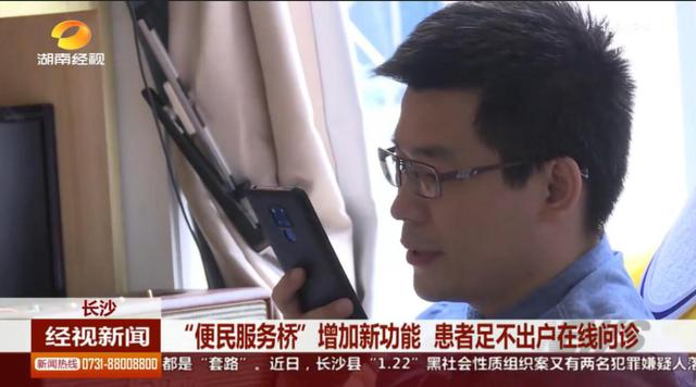 长沙市官方便民服务平台携手好大夫在线打造医疗板块